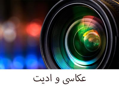 عکاسی و ادیت