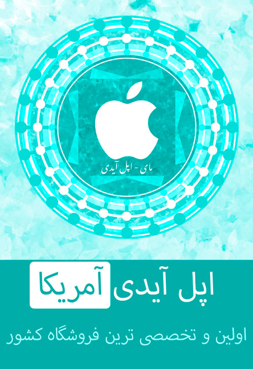 مای - اپل آیدی