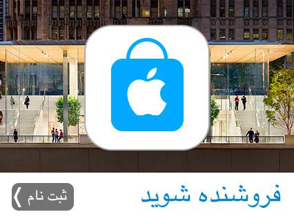 فروشندگی در اپل کده